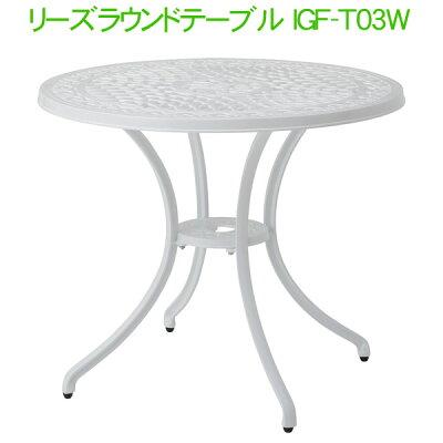 タカショー/リーズラウンドテーブル/IGF-T03W ガーデニング用品 ガーデン家具 テーブル・チェア