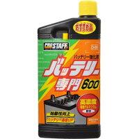 プロスタッフ バッテリー強化液 バッテリー専門600 600ml