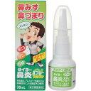 タイヨー鼻炎スプレーアルファ(30ml)