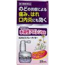(大洋製薬)AZのどスプレータイヨー 25ml (第3類医薬品)