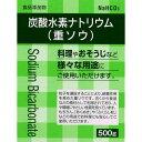 食品添加物 炭酸水素ナトリウム(重曹) 500g