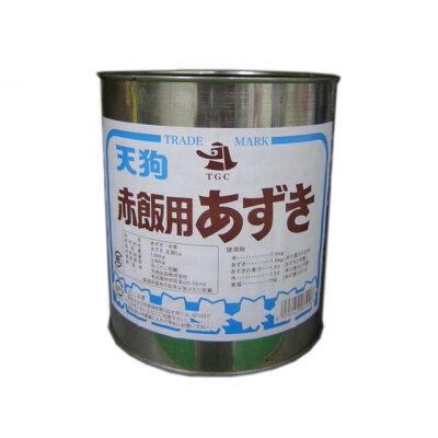 天狗缶詰 赤飯用あずき 天狗 1/06