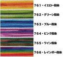 アジアンコード 段染 中タイプ