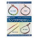 100円ブック 基本レッスン ヘンプアクセサリー MA5059