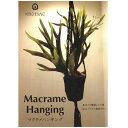 Macrame Hanging マクラメハンギング MA5077