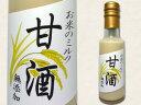 玉松味噌醤油 無添加 甘酒 200ml