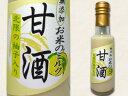 甘酒 北限の柚子入り 200ml 無添加 無加糖 ノンアルコール