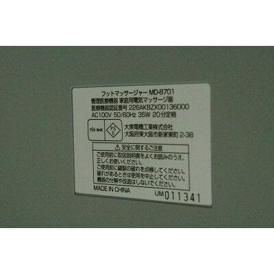 スライヴ マッサージャー MD-8701(H)