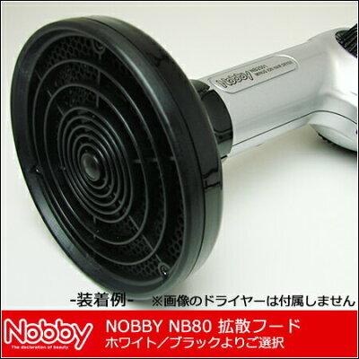 Nobby ノビィ 拡散フード NB80 ブラック(K)