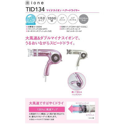 テスコム マイナスイオンヘアードライヤー TID134 シルキーピンク(1台)