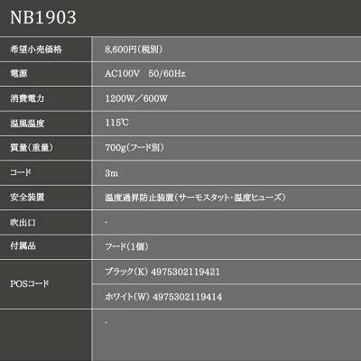 ノビー ヘアードライヤー NB1903 ブラック(1台)