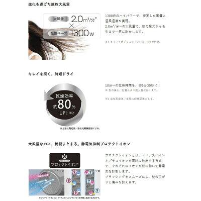 TESCOM プロテクトイオンヘアードライヤー TID2250-P
