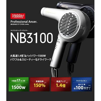 TESCOM Nobby マイナスイオンドライヤー NB3100(K)