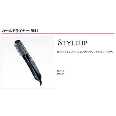 テスコム スタイルアップ カールドライヤー ブラック BI41(1台)