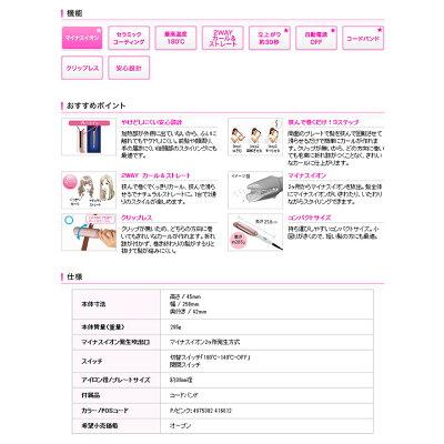 マイナスイオンヘアーアイロン ピンク ITH1620-P(1台)