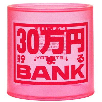 30万円貯まるクリスタルBANK(ピンク) 生活雑貨・家電 バラエティー雑貨 貯金箱 バンク