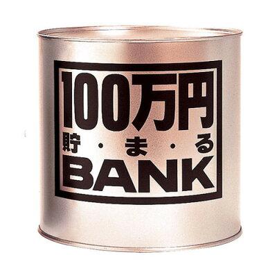 トイボックス 100万円貯まるブリキBANK ゴールド