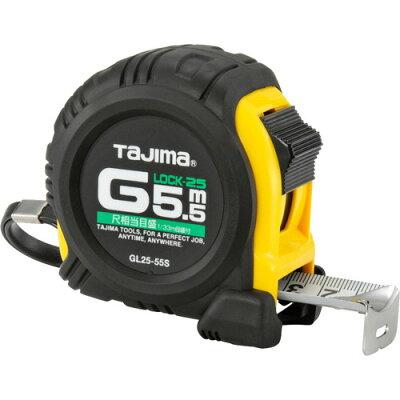タジマ Gロック25 5.5M 尺目 GL25-55SBL