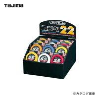TJMデザイン タジマ C22-55K コンベ22 5.5 メートル K C2255K