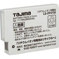 タジマ リチウムイオン充電池3730 LE-ZP3730  LE-E301専用