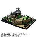 日本の名城 1/500 プレミアム姫路城 プラモデル 童友社