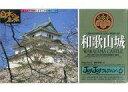 童友社 JOYJOY コレクション 和歌山城 1/550