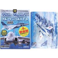 童友社 1/144 自衛隊 ブルーインパルス T-4 BOX 12個入