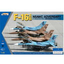 1/48 エアクラフトシリーズ F-16A/B アドバーサリー 海軍攻撃航空戦センター/トップガン プラモデル キネティック