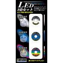 LED 3色セット 童友社 DYSLED3ショクセット