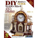 3Dパズル DIY CLOCK NO.2 ウェスタンクロック 童友社