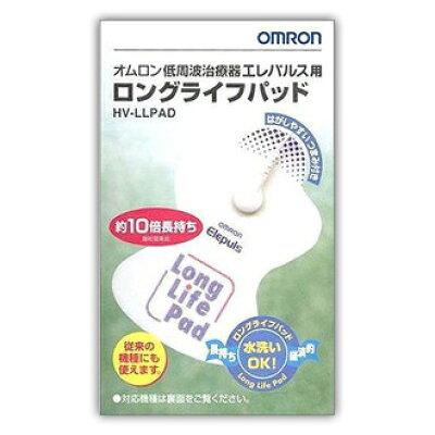オムロン エレパレス用 ロングライフパッド HVLLPAD(1組2枚入)