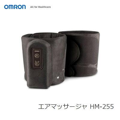 オムロン エアマッサージャ ブラウン HM-255(1台)