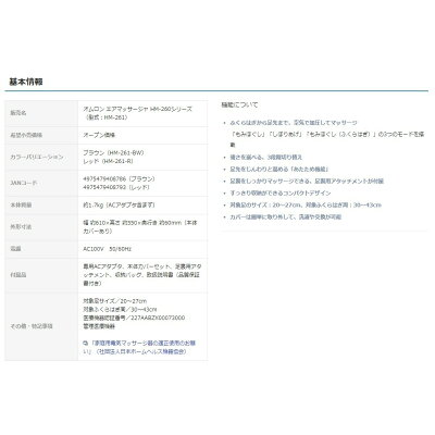 OMRON エアマッサージャ HM-261-BW