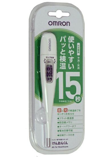 オムロン 電子 体温計