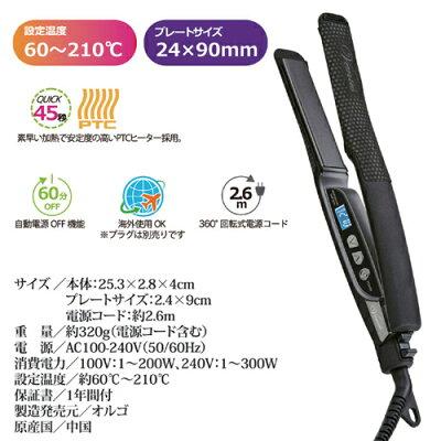 オルゴ 業務用ヘアアイロン NCD-9200 811930(1コ入)