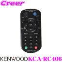 ケンウッド KCA-RC406