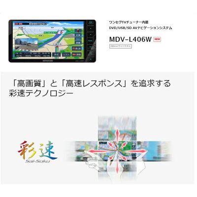 KENWOOD 彩速ナビ 7V型ワイドVGAパネル 200mmワイドモデル MDV-L406W
