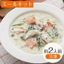 広島県産カキのこだわりホワイトソース煮