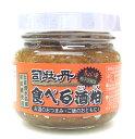 司牡丹 食べる酒粕 100g