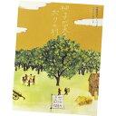 空想バスルーム 柚子が実るボクの村(30g)