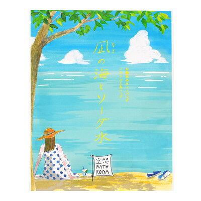 空想バスルーム 凪の海とソーダ水