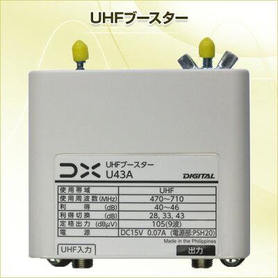 エレコム UHFブースター WEB通販 U43A(1台)