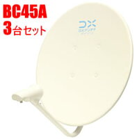 DX ANTENNA BS・110°CSアンテナ BC45A