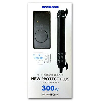 ニッソー NEWプロテクトプラス 300W 1個