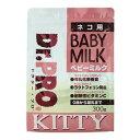 Dr.PRO ベビーミルク猫用(300g)
