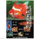 新 観賞魚 春・秋