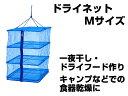 永田金網製造☆折りたたみ式ドライネット 3段 Mサイズ NDN-03M