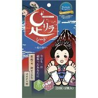 足リラシート 桜の香り(2枚入)