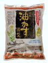 トヨチュー 初搾り油粕固型 小粒 2.5KG