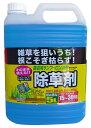 園芸用サンフーロン液剤 除草剤 5L
